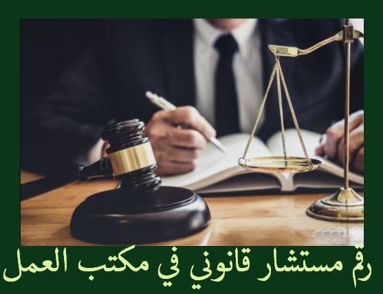 مستشار قانوني في مكتب العمل