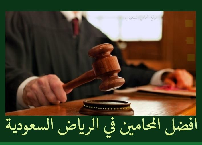 المحامين في الرياض