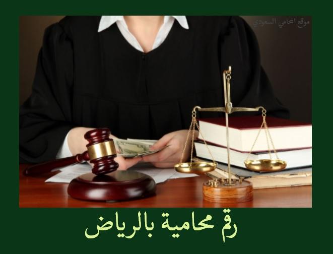 محامية بالرياض, رقم محامية بالرياض, افضل محامي في الرياض