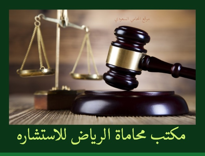 مكتب محاماة الرياض