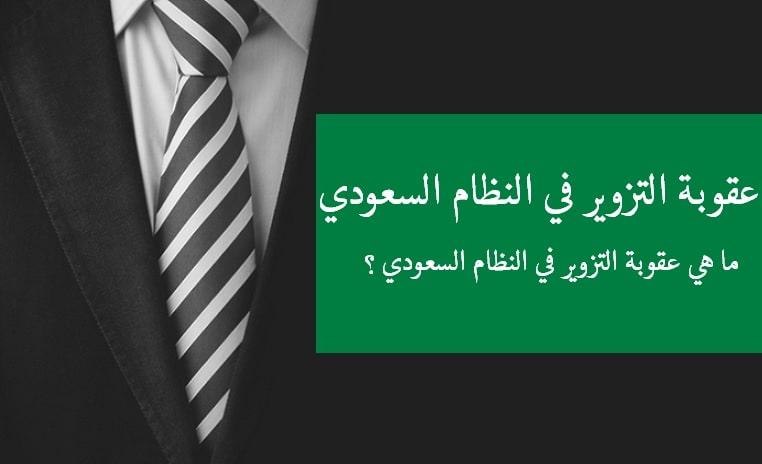 ما هي عقوبة التزوير في النظام السعودي ؟