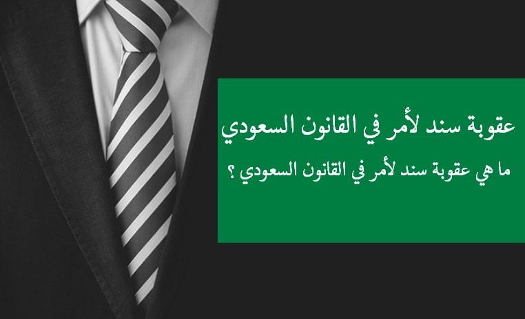 ما هي عقوبة سند لأمر في القانون السعودي ؟