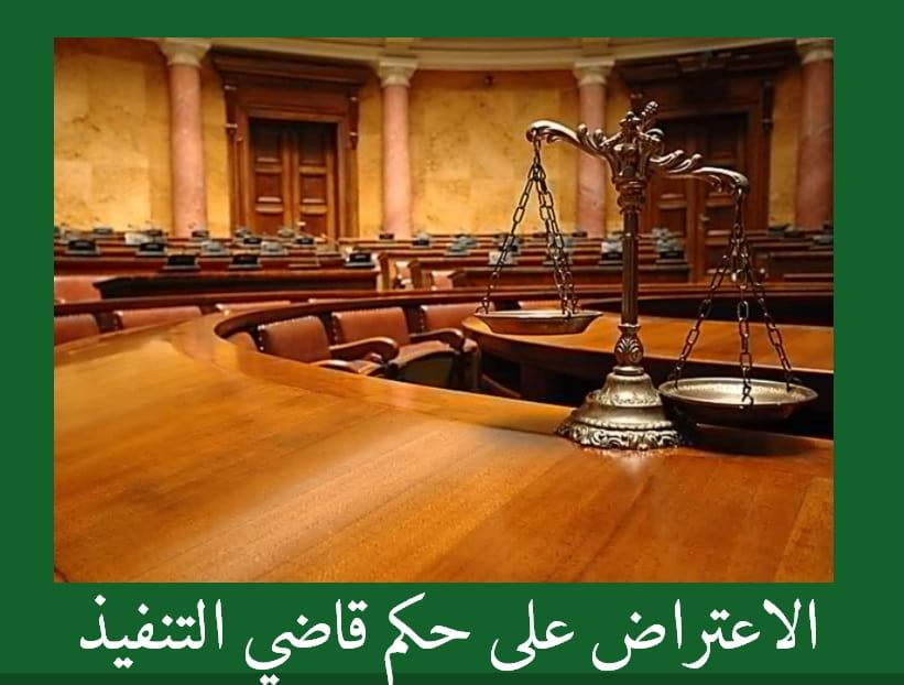 الاعتراض على حكم قاضي التنفيذ