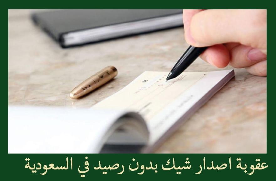 عقوبة اصدار شيك بدون رصيد في السعودية