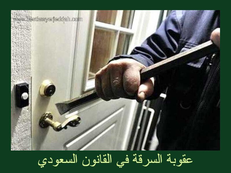 عقوبة السرقة في القانون السعودي