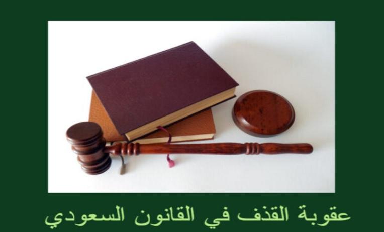 عقوبة القذف في القانون السعودي